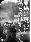 原爆は京都に落ちるはずだった