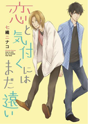 恋と気付くにはまだ遠い~君が冷たい理由~【分冊版第01巻】(K-BOOK ORIGINAL COMICS)