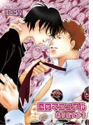 恋のマニュアルありますか?~清く正しくかわいらしく…?~【分冊版第03巻】(K-BOOK ORIGINAL COMICS)