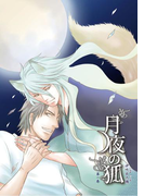 月夜の狐 第一巻~第1話~【分冊版第01巻】(K-BOOK ORIGINAL COMICS)