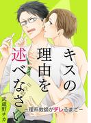 キスの理由を述べなさい-理系教師がデレるまで-(BL☆美少年ブック)