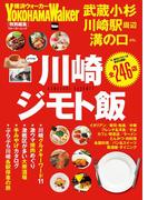 川崎ジモト飯(ウォーカームック)