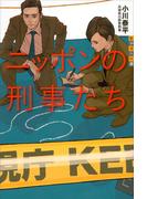 ニッポンの刑事たち(世の中への扉)