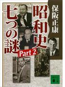 昭和史 七つの謎 Part2(講談社文庫)