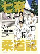 七帝柔道記 3(ビッグコミックス)