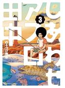 しあわせアフロ田中 3(ビッグコミックス)
