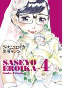 させよエロイカ 4(ビッグコミックス)