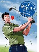 黄金のラフ2~草太の恋~ 4(ビッグコミックス)
