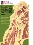 ちょこっとアブナイ恋物語(フラワーコミックス)