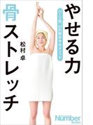 【ポイント30倍】やせる力 骨ストレッチ(文春e-book)