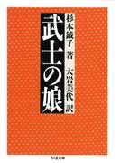 武士の娘(ちくま文庫)