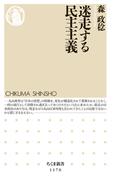 迷走する民主主義(ちくま新書)