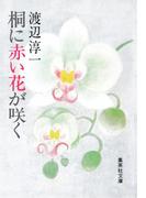 桐に赤い花が咲く(集英社文庫)