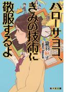 ハローサヨコ、きみの技術に敬服するよ(集英社文庫)