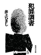 犯罪調書(集英社文庫)