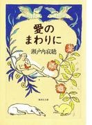 愛のまわりに(集英社文庫)