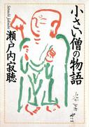 小さい僧の物語(集英社文庫)