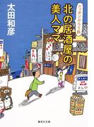 北の居酒屋の美人ママ ニッポンぶらり旅(集英社文庫)