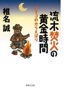 流木焚火の黄金時間 ナマコのからえばり(集英社文庫)