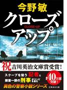 クローズアップ(スクープシリーズ)(集英社文庫)