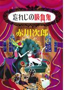 忘れじの吸血鬼(吸血鬼はお年ごろシリーズ)(集英社文庫)