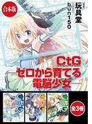【合本版】CtG ─ゼロから育てる電脳少女─ 全3巻(角川スニーカー文庫)