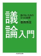 議論入門 負けないための5つの技術 (ちくま学芸文庫)(ちくま学芸文庫)