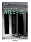 責任と判断 (ちくま学芸文庫)(ちくま学芸文庫)