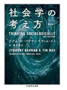 社会学の考え方 (ちくま学芸文庫)(ちくま学芸文庫)