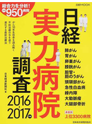 日経実力病院調査 2016−2017年版
