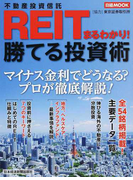不動産投資信託REITまるわかり!勝てる投資術 (日経MOOK)