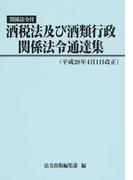 酒税法及び酒類行政関係法令通達集 関係法令付 平成28年4月1日改正
