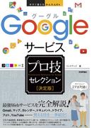 今すぐ使えるかんたんEx Googleサービス [決定版] プロ技セレクション(今すぐ使えるかんたん)