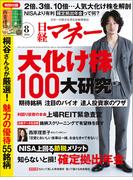 日経マネー2016年8月号(日経マネー)
