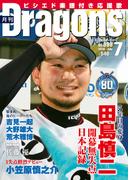 月刊ドラゴンズ 2016年7月号[デジタル版](月刊ドラゴンズ)