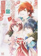 男爵令嬢と王子の奮闘記 (IRIS NEO) 2巻セット(アイリスNEO)