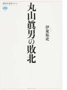 丸山眞男の敗北 (講談社選書メチエ)(講談社選書メチエ)
