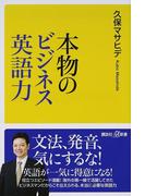 本物のビジネス英語力 (講談社+α新書)(講談社+α新書)