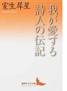 我が愛する詩人の伝記 (講談社文芸文庫)(講談社文芸文庫)