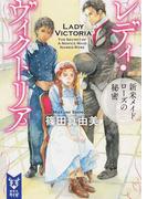レディ・ヴィクトリア 2 新米メイド ローズの秘密 (講談社タイガ)