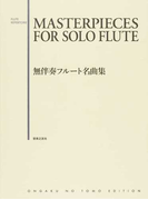 無伴奏フルート名曲集 (FLUTE REPERTOIRE)