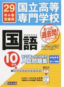 国立高等専門学校国語 もっと10年分入試問題集 29年春受験用 (もっと過去問!シリーズ)