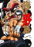 極!!男塾 6 (NICHIBUN COMICS)(NICHIBUN COMICS)