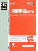 須磨学園高等学校 高校入試 2017年度受験用 (高校別入試対策シリーズ)