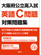 大阪府公立高校入試 英語C問題対策問題集 2017年版
