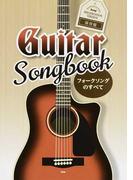 Guitar Songbook フォークソングのすべて 保存版