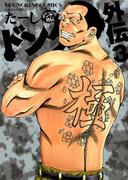 ドンケツ外伝 3 (コミック)(YKコミックス)