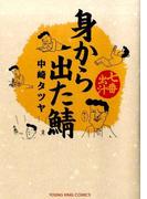 身から出た鯖 七番出汁 (コミック)(YKコミックス)
