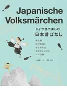 ドイツ語で楽しむ日本昔ばなし
