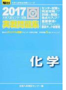 大学入試センター試験実戦問題集化学 (2017−駿台大学入試完全対策シリーズ)